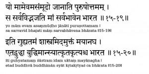 kamakhyavashikaran bhagavad gita slokas for marriage maa