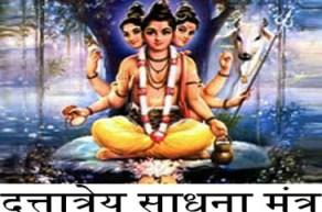 dattatreya-vashikaran-siddhi-mantra