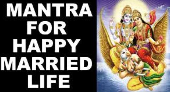 Mantra For Good Marital Relationship